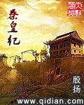 秦皇纪 作者:殷扬