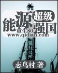 超级能源强国 作者:志鸟村