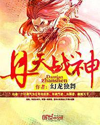 丹天戰神 作者:幻龍獨舞