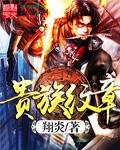 贵族纹章 作者:翔炎