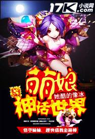 萌娘神话世界 作者:她酷的像冰